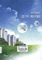 2010년도 경기도 예산개요