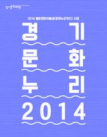 2014 경기문화누리 ; 2014 통합문화이용권(문화누리카드)사업 ; 2014 경기문화재단 문화나눔센터 결과자료집