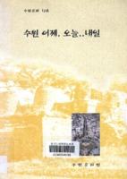 수원문화 1998년 제12호 ; 수원 어제. 오늘.. 내일
