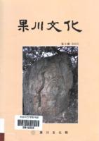과천문화 2003년 제9호