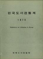 한국도서관통계 1970년