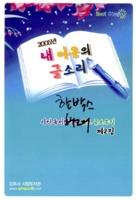 내 마음의 글소리 2005년 제2집 ; 시민 독서감상문 공모 글모음집