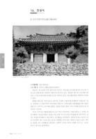[경기도 안성시 지정문화재 . 전통사찰]