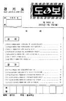 경기도보 2000년 제2899호