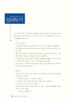 서울 경기 국가수호사적지 : 일러두기