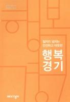 일자리 넘치는 안전하고 따뜻한 행복경기 ; 경기도 민선 6기 정책메시지집 2