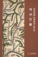 조선시대 퇴계원과 진건의 역사인물