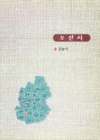 경기도의 민속예술 : 오산시