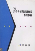 1996 소비자권리의식함양 교육교재