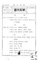경기도보 1986년 제2251호