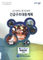 2018년도 경기도북부 긴급구조대응계획