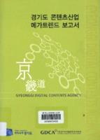 경기도 콘텐츠산업 메가트렌드 보고서 ; GYEONGGI DIGITAL CONTENTS AGENCY