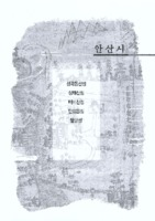 경기도 성곽 : 안산시