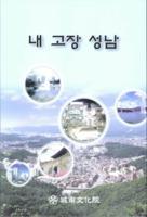 내고장 성남 2006