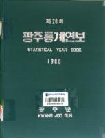 광주군 통계연보 1980년 제20회
