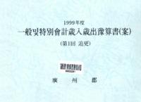 1999년도 일반 및 특별회계 세입세출예산서 안 ; 제1회 추경