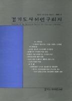 경기도사서연구회지-18권