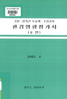 환경영향평가서 ; 고삼 삼죽간 도로확.포장공사 ; 초안