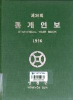 연천군 통계연보 1996년 제36회