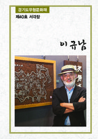 제40호 서각장 이규남 ; 경기도무형문화재