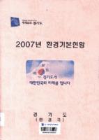 2007년 환경기본현황