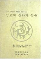 제12회 학술회의 판교의 문화와 전통