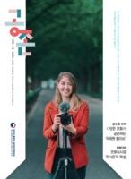 공존 2020년 제52호  ;  세계인과 소통하는 공감매거진