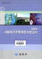 김포시 사업체기초통계조사보고서 2004년