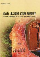 오산 수청동 백제 분묘군 1 : 오산 세교 택지개발지구 내 문화유적 4.5지점 발굴조사 보고서