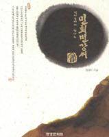 역사속에서 만나는 민회빈강씨