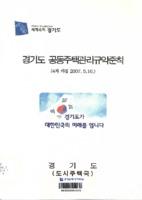 경기도 공동주택관리규약준칙 ; 4차 개정 2007. 5.10.