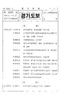 경기도보 1990년 제2339호
