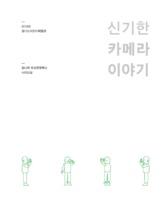 신기한 카메라 이야기 ; 2016년 경기도어린이박물관 꿈다락 토요문화학교 사진교실