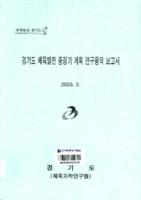경기도 체육발전 중장기 계획 연구용역 보고서 ; 최종결과보고 요약