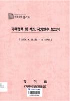 가족정책 및 제도 국외연수 보고서