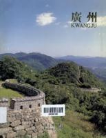 광주 1989년