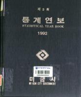 미금시 통계연보 1992년 제3회