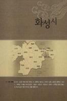 경기도의 설화와 민담 : 화성시
