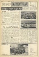 이천문화보 1986년 제1호