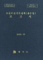 신천하천기본계획(재수립) 보고서