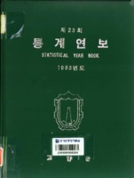 고양군 통계연보 1983년 제23회