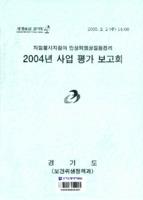 2004년 사업 평가 보고회 ; 자원봉사자참여 만성퇴행성질환관리