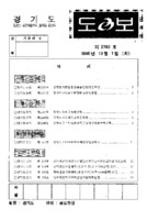 경기도보1996년 제2702호