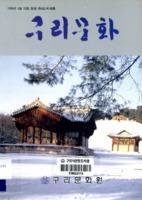 구리문화 1996년 제4호