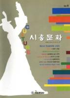 시흥문화 2004년 제6호 ; 제15회 연성문화제 스케치
