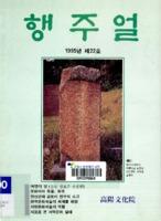 행주얼 1995년 제22호