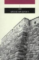 남한산성 성곽 둘러보기