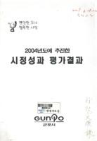 [군포시] 2004년도에 추진한 시정성과 평가결과
