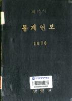 양주군 통계연보 1970년 제10회