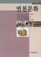 연천문화 2001년 제10호 ; 특집 호로고루 2차 발굴조사 작업성과